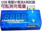 [富廉網] UB-372 USB 充電測試器