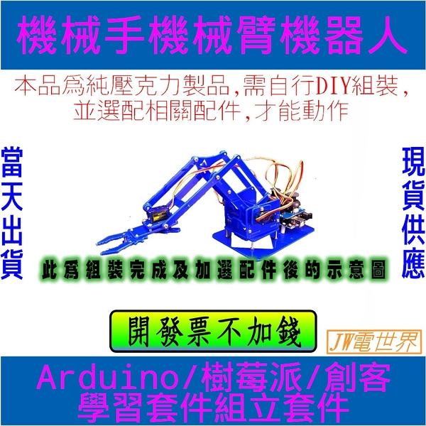 機械手臂壓克力套件+機舵*4 機器人手臂 ARDUINO 樹莓派 單晶片[電世界62]