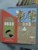 【書寶二手書T4/少年童書_ZJZ】在裡面.在外面_莉茲.博伊德
