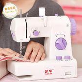 裁縫機縫紉機208電動台式家用小型迷你腳踏多功能吃厚縫紉機jy【全館免運好康八折】