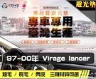 【短毛】97-00年 Lancer Virage 避光墊 / 台灣製、工廠直營 / lancer避光墊 lancer 避光墊 virage 短毛 儀表墊