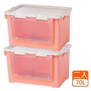 【收納屋】布拉格 70L前取雙開式 整理箱(二入)玫瑰粉x2