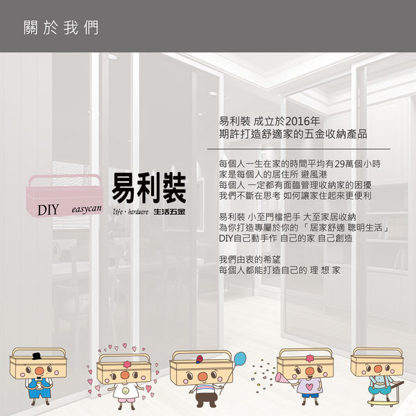 【 EASYCAN 】L20B 活動式領帶架 易利裝生活五金 房間 臥房 衣櫃 小資族 辦公家具 系統家具