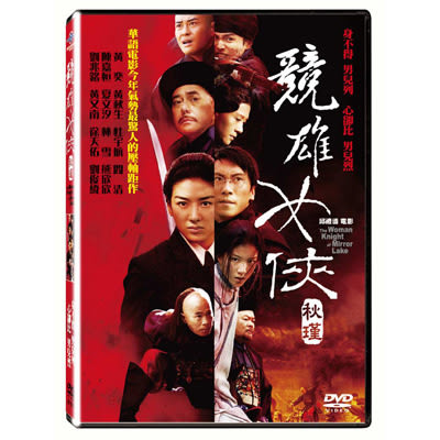 競雄女俠-秋瑾DVD
