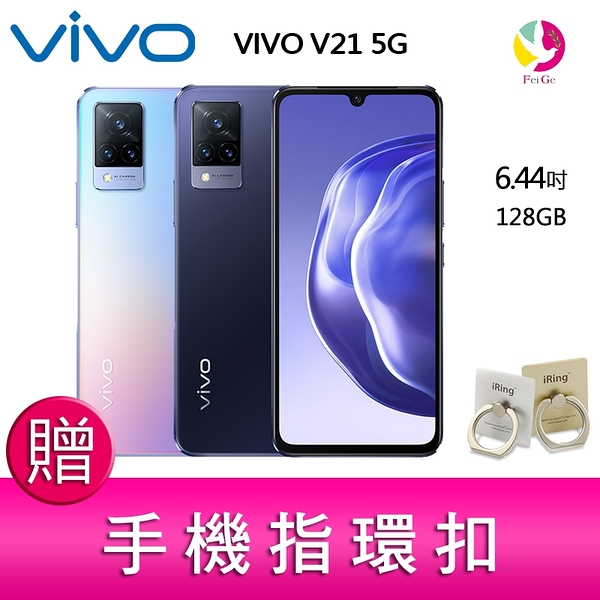 分期0利率 VIVO V21 (8G/128G) 6.44吋雙5G 光學防手震上網手機 贈『手機指環扣 *1』