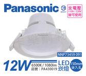 Panasonic國際牌 NNP73459091 LED 12W 6500K 白光 全電壓 15cm 崁燈 _ PA430019