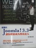 【書寶二手書T5/網路_DQB】進擊的Joomla! 3.3-讓你輕鬆成為架站達人_林季嫻