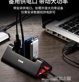擴展器-一拖四口集線器臺式筆記本電腦分線器多接口hub擴展功能外接usp手機 現貨快出