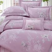 【貝兒居家寢飾生活館】裸睡系列60支天絲床罩七件組(雙人/洛詩琳)