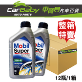 MOBIL美孚 15W40 機油 SUPER 1000 (12罐/整箱)