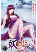妖神記01