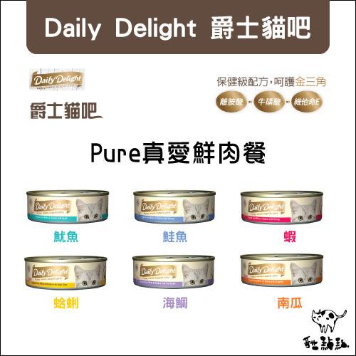 Daily Delight爵士貓吧〔PURE真愛鮮肉餐,6種口味,80g〕(一箱24入)