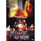 飛行ing心樂團 DVD