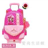 拉桿書包 小學生韓版3-6年級女孩8-12周歲兒童 BT5261『愛尚生活館』