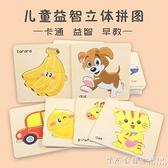 幼兒童拼圖益智玩具1-2-3-4歲幼兒園男女孩寶寶認知木質立體拼圖 怦然心動