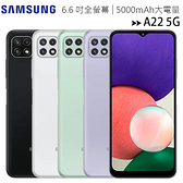 SAMSUNG Galaxy A22 5G (A226) (4G/128G) 6.6吋三鏡頭大電量5G全頻飆網手機◆首購禮P1100行動電源