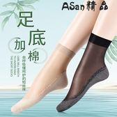 堆堆襪-短襪春超薄款中筒水晶短絲襪肉色防滑隱形襪-艾尚精品 艾尚精品