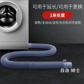 洗衣機排水管延長管通用海爾小天鵝全自動滾筒出水管下水管加長軟(中秋烤肉鉅惠)
