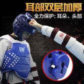 跆拳道護具全套成人加厚實戰護具五件套兒童護具訓練套裝TW【非凡】