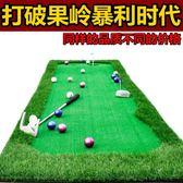 高爾夫 室內迷你高爾夫果嶺推桿練習器套裝 練習毯人造模擬果嶺golf用品 igo 非凡小鋪