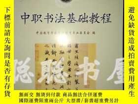 二手書博民逛書店F17罕見中職書法基礎教程Y16651 中國教育學會書法教育專業