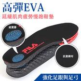 FILA 慢跑鞋墊 高彈EVA 緩衝避震膠 強化足跟與足弓 延緩肌肉疲勞 防汗吸臭 緩和久站久走 59鞋廊