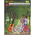 民歌 folk music45 CD...