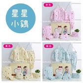 嬰兒彌月禮盒 附提袋 新生兒童裝滿月禮 ZH698 好娃娃