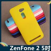 ASUS ZenFone 2 5吋 細磨砂手機殼 PC硬殼 超薄簡約 防指紋 保護套 手機套 背殼 外殼