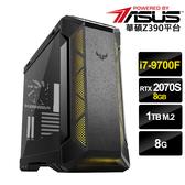 【華碩平台】i7八核{寒冰霸王}RTX2070S-8G獨顯電玩機(i7-9700F/8G/1T_SSD/RTX2070S-8G)