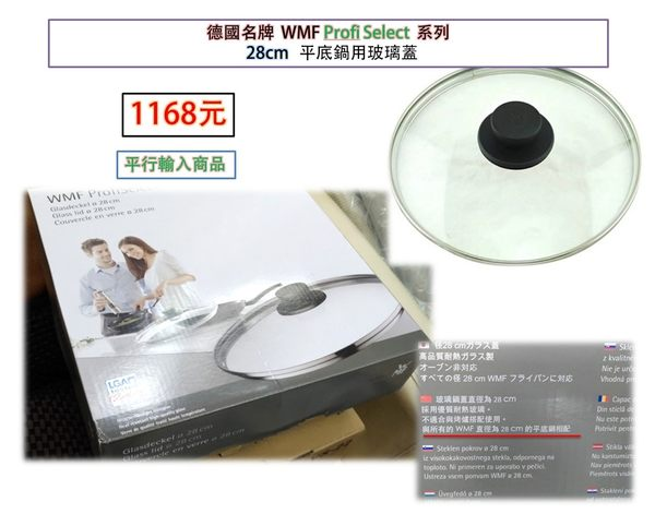 德國名牌 WMF Profi Select 系列 28cm 不沾鍋/平底鍋 專用玻璃蓋