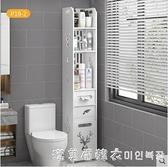 衛生間置物架浴室多層夾縫收納洗手間廁所馬桶角落儲物櫃落地神器 NMS美眉新品