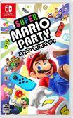 【預購10/5上市 NS原版片】☆ Nintendo Switch 超級瑪利歐派對 ☆中文版全新品【台中星光電玩】