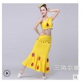 服裝成人女新品民族風修身舞蹈孔雀舞藝考包臀魚尾裙子演出服