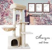 貓爬架劍麻貓咪跳台板貓爬柱貓樹玩具寵物用品大小型豪華貓窩多層igo 衣櫥の秘密