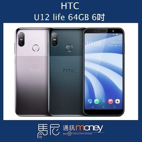 (3期0利率+贈側掀皮套)宏達電 HTC U12 life 64GB/6吋螢幕/雙卡雙待/指紋辨識【馬尼行動通訊】