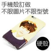 訂做手機殼 硬殼 不限型號及圖片 滿版印刷 Apple iPhone HTC Samsung Sony ASUS都可製作