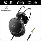 【海恩數位】日本鐵三角 ATH-A500Z  密閉式動圈型耳機 纖細而豐富的監聽聲響
