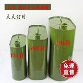 油桶汽車10升備用軍綠色鐵皮轎車10L20L油箱油桶30升 【全館免運】