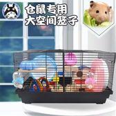 47基礎籠倉鼠籠子金絲熊花枝倉鼠DIY用品套餐超大別墅 igo