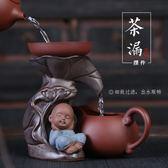 創意茶具配件紫砂茶漏茶濾和尚沙彌濾茶器創意 LQ5439『夢幻家居』