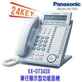 【原廠公司貨】國際牌Panasonic (KX-DT343X) 24Key數位3行顯示型功能話機★免持對講功能