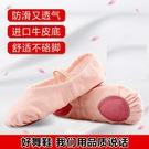 成人幼兒童舞蹈鞋軟底練功鞋女童貓爪鞋跳舞鞋