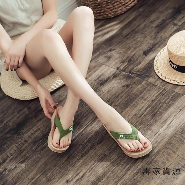 高跟夾腳拖鞋女夏平底海邊外穿坡跟厚底增高涼拖沙灘鞋【毒家貨源】