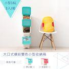 收納箱/置物箱/衣物箱 大口式繽紛雙色[3入] 夢幻藍_小型收納箱  dayneeds
