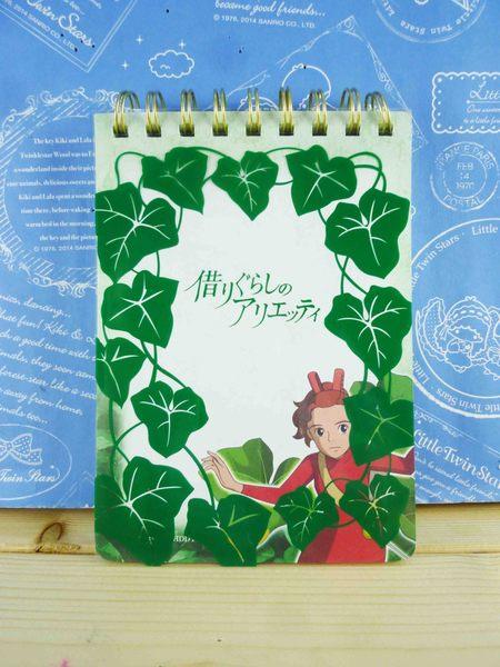 【震撼精品百貨】借りぐらしのアリエッティ_借物少女艾莉緹~線圈筆記本-綠
