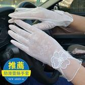 【雙12】全館85折大促長款戶外夏天騎行防滑觸屏開車蕾絲手套