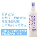 【全年最低】SHISEIDO 資生堂 頭髮乾洗劑(150ml) 洗髮/油頭救星◎花町愛漂亮◎DL