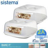 ♥超值二入組♥Sistema 紐西蘭進口蛋糕收納扣式手提式保鮮盒多功能收納(8.8L)