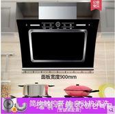 雙電機自動清洗抽油煙機壁掛式抽煙機家用側吸式廚房吸油煙機脫排 220vNMS漾美眉韓衣